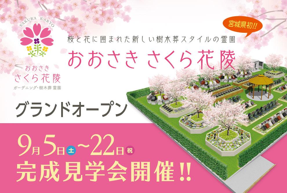 おおさきさくら花陵 | 樹木葬 霊園